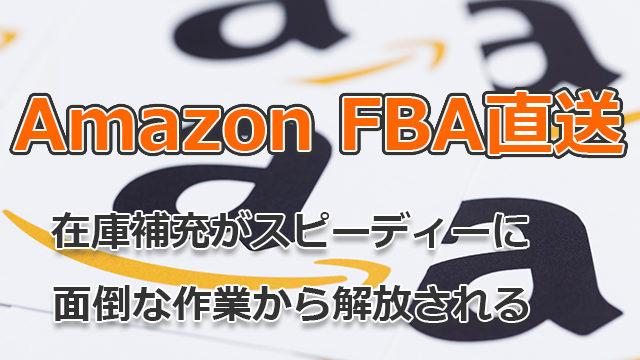 AmazonFBA直送サービス