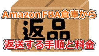 AmazonFBA倉庫から返品する手順と料金